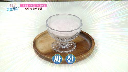 피부 탄력과 상처 치유에도 도움을 주는 ❛○○❜ TV CHOSUN 210317 방송
