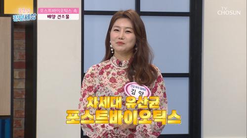 장까지 살아서 도달 하는 ☆포스트바이오틱스☆ TV CHOSUN 2103226 방송