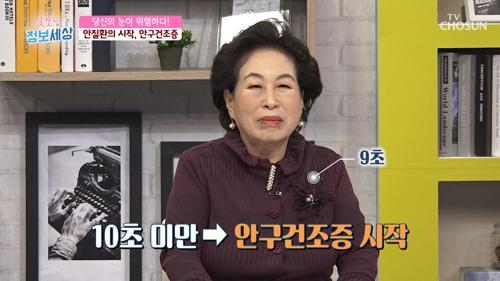 5초 미만이면 심각😱 【안구건조증 자가테스트】 TV CHOSUN 2103230 방송