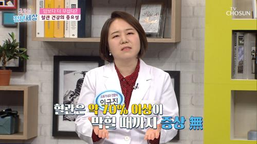 증상이 없어 암보다 더 무서운 혈관 질환..ㄷㄷ TV CHOSUN 210402 방송