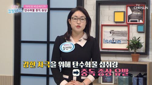 만성 질환 발병률이 높은 탄수화물 과다 섭취 TV CHOSUN 210423 방송