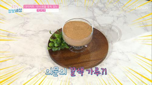 탄수화물 중독 잡고 식욕조절에 도움을 주는 『○○○』 TV CHOSUN 210423 방송