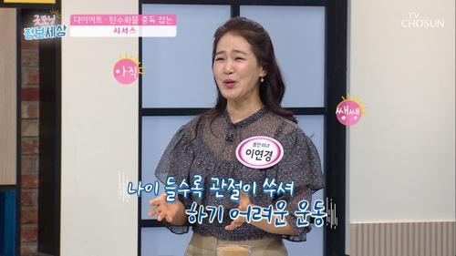 체중 조절과 관절 통증까지 감소 시켜주는 ★시서스★ TV CHOSUN 210423 방송