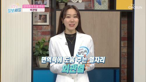 누르기만 해도 면역력 UP 🤗 외관혈 지압법🙌  TV CHOSUN 210506 방송