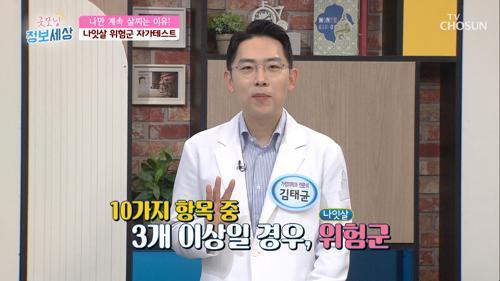 중년 여성 주목🚨 집에서 쉽게 하는 나잇살 자가 진단법 ✔ TV CHOSUN 210507 방송