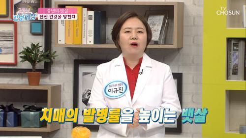 나이만 먹어도 늘어나는 체중! 방치하면 치매위험↑😱 TV CHOSUN 210518 방송