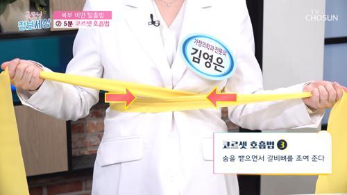 지금 바로 따라하세요🚨 복부비만 탈출법 2가지 전격 공개↗ TV CHOSUN 210518 방송