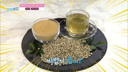 뱃살 제거 도우미! 지방 생성 유전자를 막아준다는 ☞○○○○○☜ TV CHOSUN 210526 방송