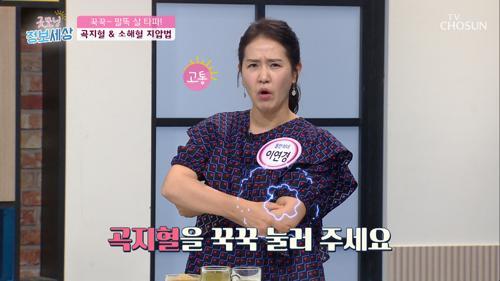 팔뚝 살 제거↗ 도움 주는 혈 자리 지압법 大공개★ TV CHOSUN 210526 방송