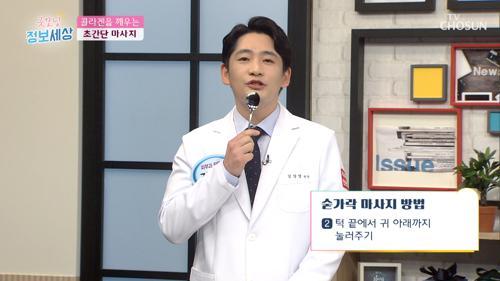 피부과 전문의가 알려주는 간단한 ❛숟가락❜ 마사지🥄 TV CHOSUN 210610 방송