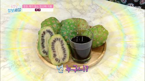 신이 내린 열매 만성염증을 제거에 도움 주는 '○○' TV CHOSUN 210611 방송