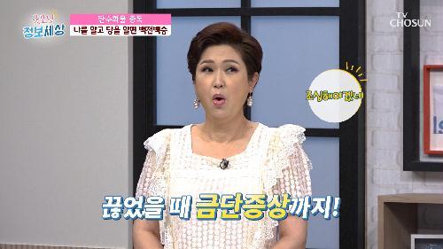 금단현상이 있는 탄수화물 중독 자가진단법 TV CHOSUN 210721 방송
