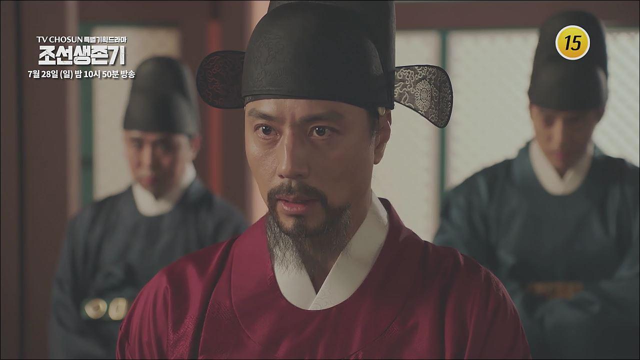 특별기획드라마 조선생존기 12회 예고  이미지