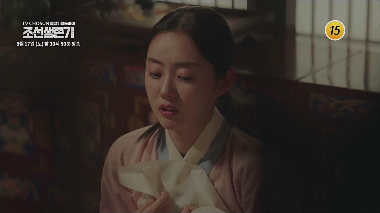 특별기획드라마 조선생존기 16회 예고 이미지