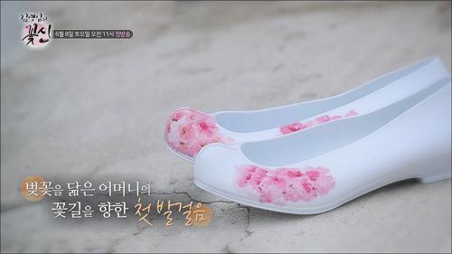 벚꽃을 닮은 어머니의 꽃길을 향한 첫 발걸음_김영임의 꽃신 1회 예고