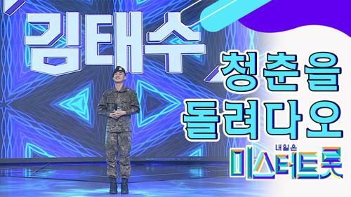 【풀버전】 김태수 '청춘을 돌려다오' 꺾기√로 우승을 돌려다오↗ ♪미스터트롯 full ver
