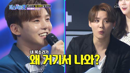 김준수 목소리와 ❝똑같다❞ 성대 도플갱어 (소름)
