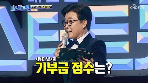 ❰쌍.따.봉❱'뽕다발' 기부금 점수는?!