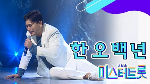 【풀버전】 가슴 ≋절절≋ 뽕다발 '한 오백년' ♪미스터트롯 full ver