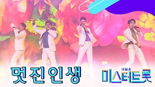 【풀버전】 뽕다발 '멋진 인생' 얼쑤~ 씬난다 씬나 ☺ ♪미스터트롯 full ver