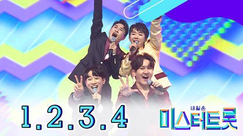 【풀버전】 귀여움 폭발⇗ 사형제 '1.2.3.4' ♪미스터트롯 full ver