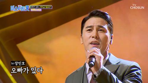 트롯 신사단 '홍도야 우지마라'♪ 우리는 홍도 흑기사✌