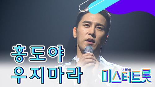 【풀버전】 트롯신사단 '홍도야 우지마라' 오빠가 있다..♥ ♪미스터트롯 full ver