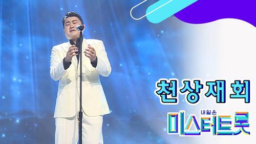 【풀버전】 김호중 '천상재회' ⧙감동⧘ 가슴 절절한 고백.. ♪미스터트롯 full ver