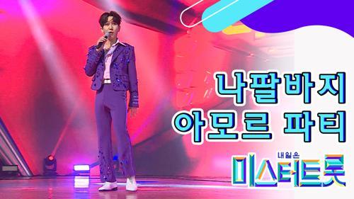 【풀버전】 ✦댄싱머신✦ 김수찬 '나팔바지 + 아모르파티' ♪미스터트롯 full ver