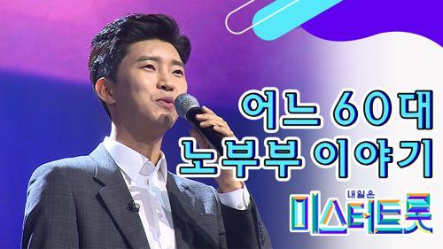【풀버전】 ≋눈물바다≋ 임영웅 '어느 60대 노부부 이야기' ♪미스터트롯 full ver