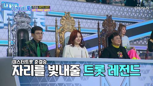 ⸉레전드를 소개합니다⸊ 트롯 거성☆ 남진·주현미·설운도