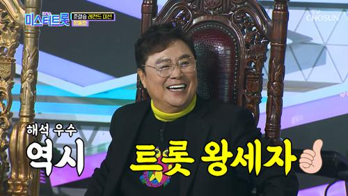 남진의 극찬☺ 엄청난(?) 곡을 부른 초등학교 졸업생
