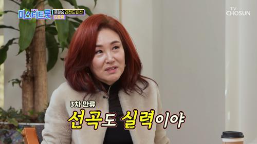 ❝위험부담이 클 것 같아요❞ 김호중의 선곡 만류..?