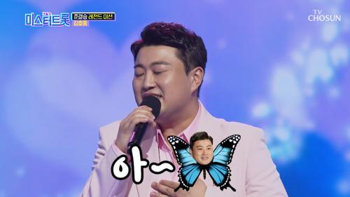 김호중 '짝사랑'♩ 살랑 살랑~ 호중나비 날아갑니다➹