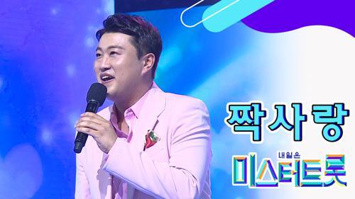 【풀버전】 김호중 '짝사랑' 이런 노래가지 소화 ?! ^^乃 ♪미스터트롯 full ver