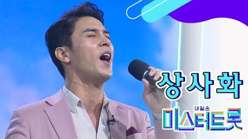 【풀버전】 아≋≋≋ 세월이≋≋ 장민호 '상사화' ♪미스터트롯 full ver