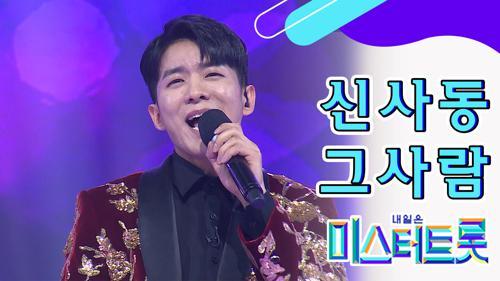 【풀버전】 노래만으로 승부한다✌ 나태주 '신사동 그 사람' ♪미스터트롯 full ver