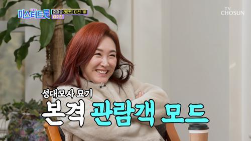 김수찬 너.. 너무 웃기다~ㅋㅋㅋ 주현미 정신 혼미