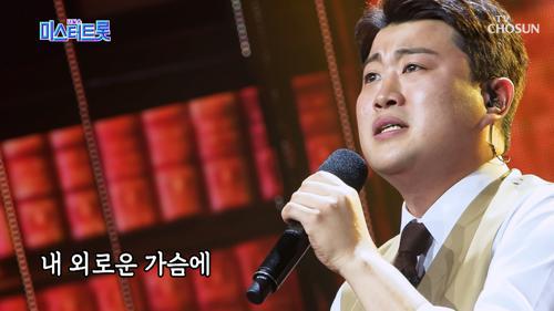 촤-아★ 밀려드는 묵직한 고음 김호중 '바람남'♬