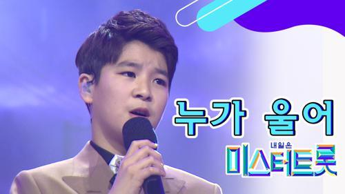 【풀버전】 정동원 '누가 울어' 기막힌 ≋몰입≋ ♪미스터트롯 full ver