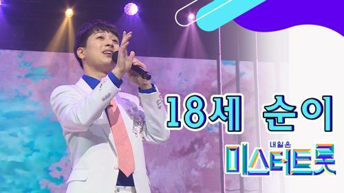 【풀버전】 순〰이〰〰 (구수) 이찬원 '18세 순이' ♪미스터트롯 full ver