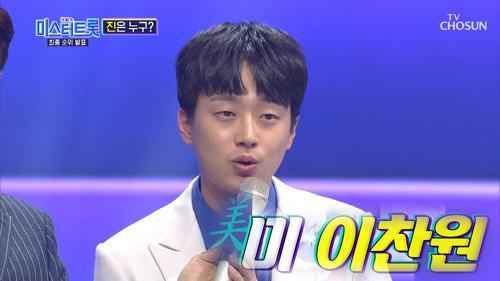 ✿미(美)✿ '찬또배기' 이찬원의 진심 어린 수상 소감☺