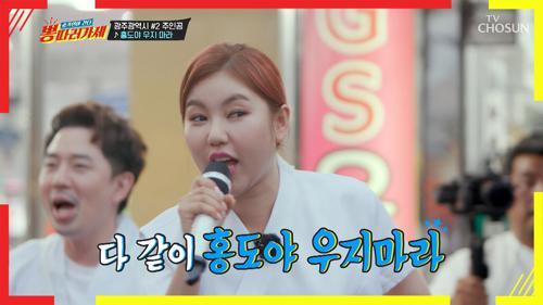 송가인이 부르는 정통트로트 '홍도야 우지 마라' ♪