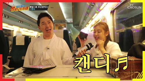 [미공개] 언제나~ 트롯을 부를게 ♥ 쏭가인 '캔디' ♬