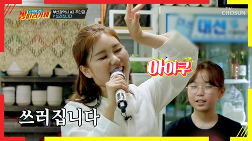 광어회 먹다 송블리♡ '쓰러집니다'♪