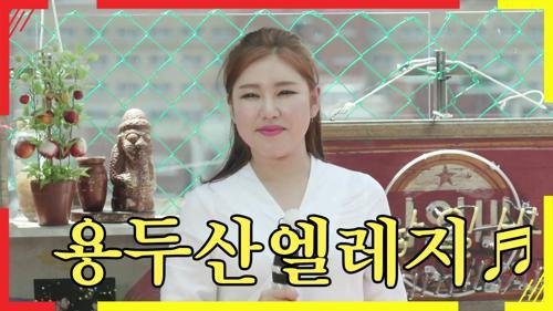 [미공개] 무결점 가창력 '용두산 엘레지'♬
