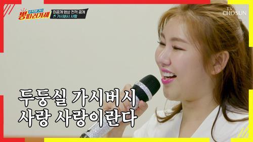 [미공개] 가인이의 랜선 축가!! '가시버시 사랑'♫ 행복해요~