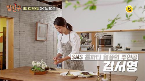 눈 앞에 펼쳐지는 7성급 집밥의 향연!_밥친구 6회 예고