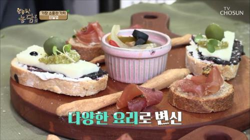 천일염 + '돼지고기 & 조기' → '하몽 & 굴비' ^-^♭