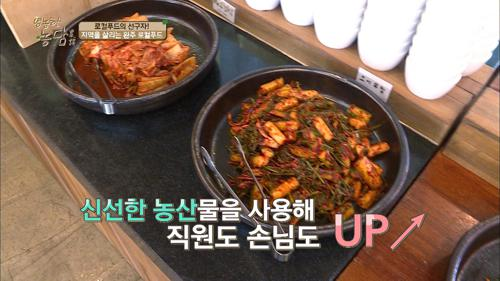 '지역 농산물'로만 음식을 만드는 레스토랑